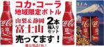 コカ・コーラ 富士山 限定ボトル 販売 沼津港