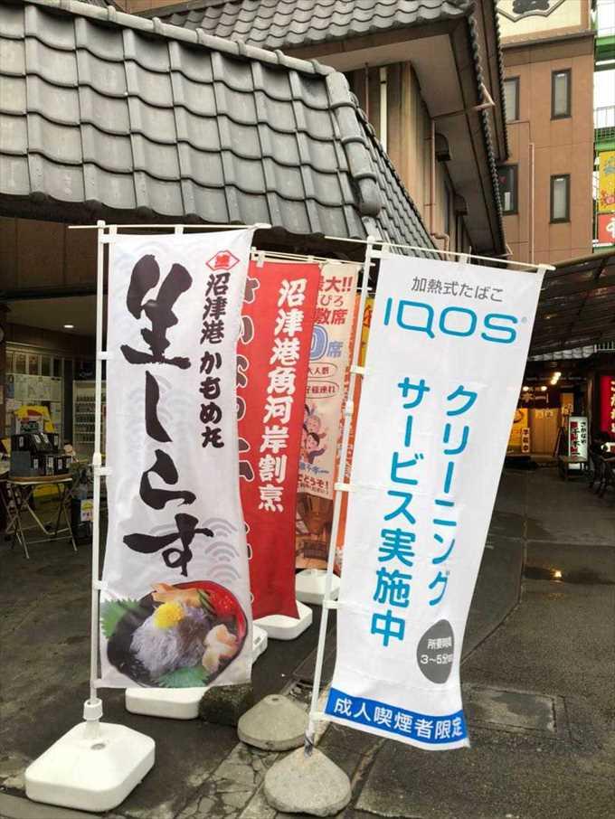 アイコス IQOS 買える店 沼津港 静岡県 クリーニング