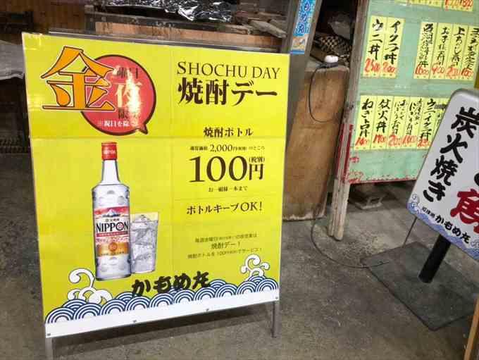 沼津港 かもめ丸 焼酎ボトル 100円 ハッピアワー