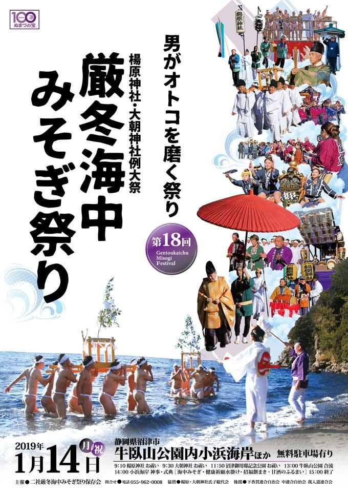 第18回厳冬海中みそぎ祭り 沼津