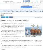 中日新聞 第18回厳冬海中みそぎ祭り