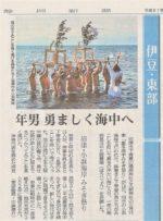 静岡新聞 第18回厳冬海中みそぎ祭り