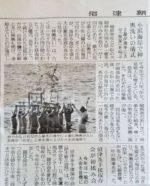 沼津朝日新聞 第18回厳冬海中みそぎ祭り
