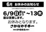 さかなや千本一 臨時休業 6/9~
