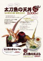 沼津港 千本一 太刀魚の天丼と天ぷら