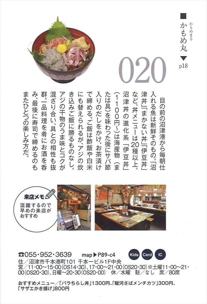 ぐるぐるマップEast 静岡東部版 vol.43 わざわざ食べに出かけたいどんぶり厳選100
