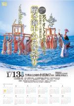 第19回厳冬海中みそぎ祭りポスターカレンダー