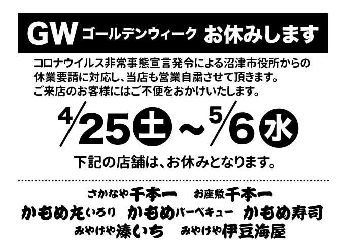 感染拡大防止のための 沼津市要請に基づく臨時休業4/25~5/6
