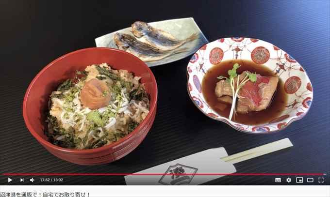 沼津港通販 ぬまづ丼ごはん 金目鯛と豆あじ付き