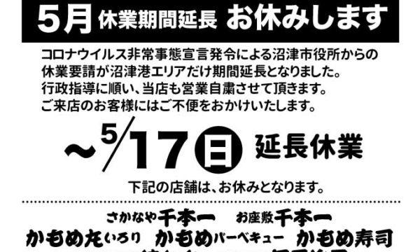 沼津港コロナウィルス感染拡大防止の為臨時休業~5/17
