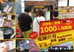 1000円自販機沼津港 何が当たった。アタリ?ハズレ?