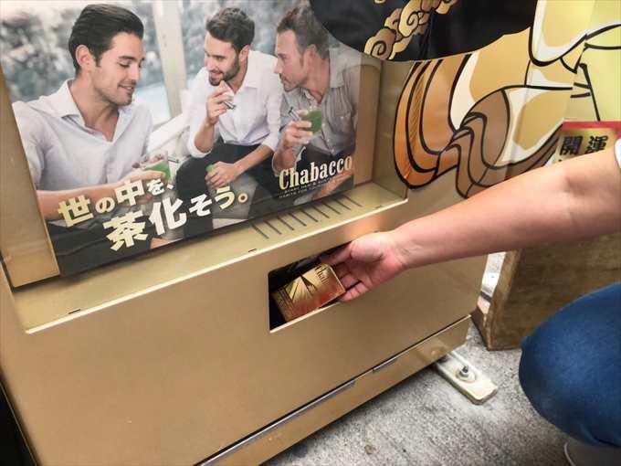 沼津港金のちゃばこ自動販売機