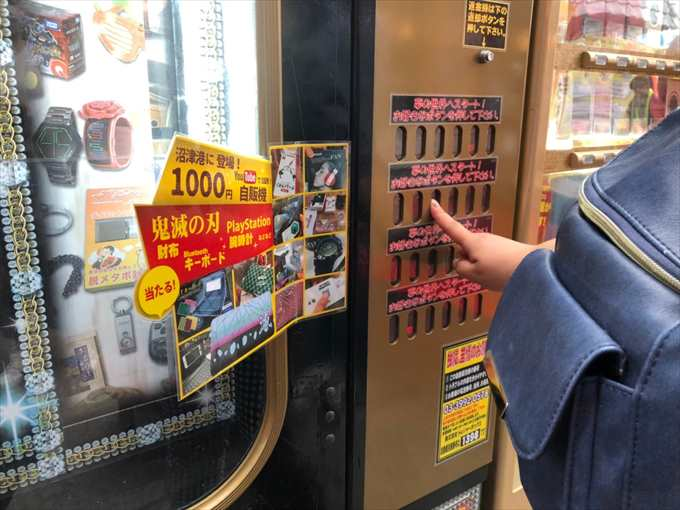 沼津港 7/24祝日混雑している?&1000円自販機ナニ当たった?