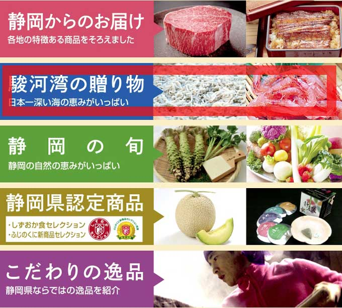 静岡の通販が 20%オフ&送料無料 47clubで(8月末まで)