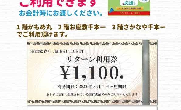沼津飲食店MIRAI TICKET project