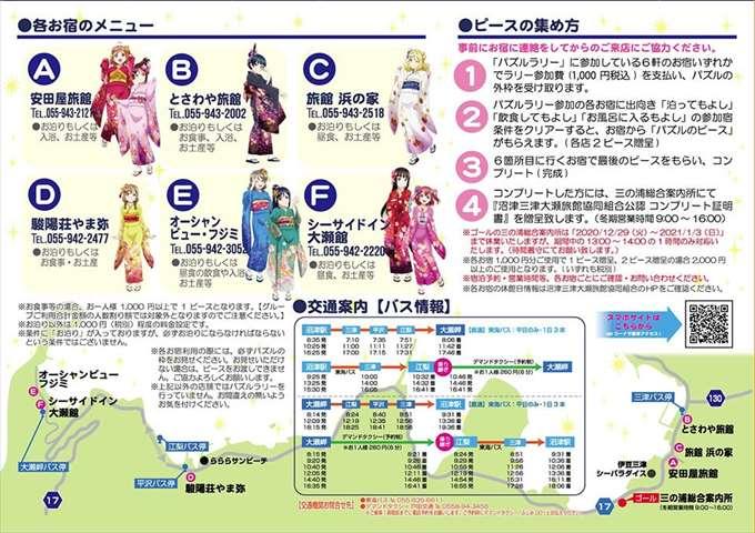 ラブライブ!サンシャイン‼︎沼津•西浦&内浦お宿探訪パズルラリーコンプリート!