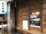 9/20・21は三島スカイウォークで2000発の花火を見よう!