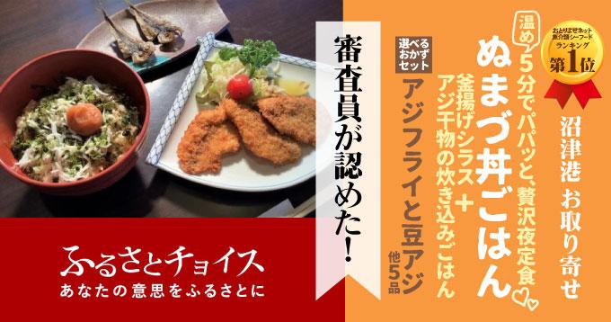 「ふるさと納税」ふるさとチョイス・さとふる・ふるぽで、ぬまづ丼ごはんが買える!