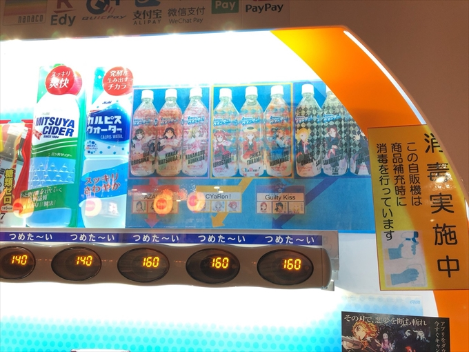 沼津港 鬼滅の刃×ダイドーコーヒー登場!