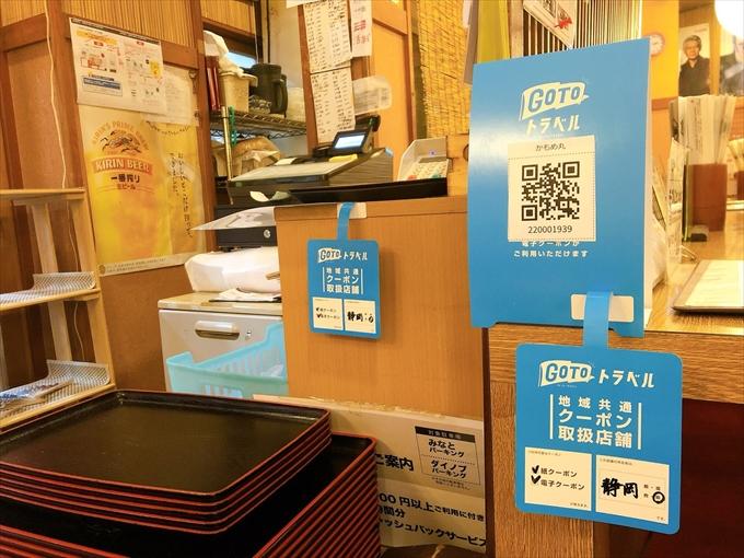 沼津港かもめ丸goto地域共通電子クーポン使えます