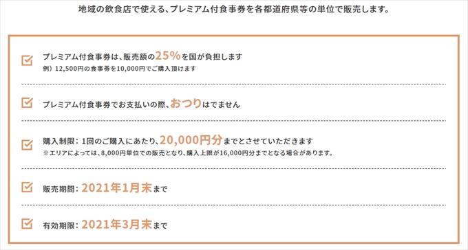沼津港ふじのくに静岡県GoToEatプレミアム付き食事券