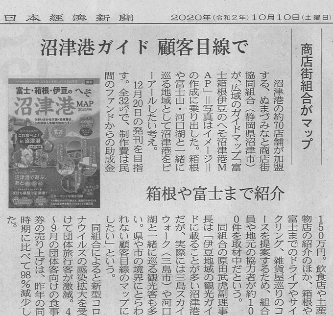 富士箱根伊豆のへそ沼津港MAP 完成ぬまづみなと商店街