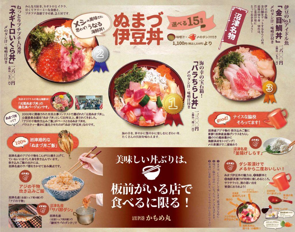ぬまづ伊豆丼はぬまづ丼の進化系