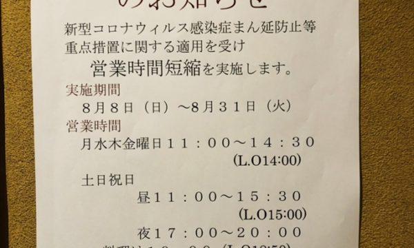 沼津港新型コロナウィルス 営業時間短縮